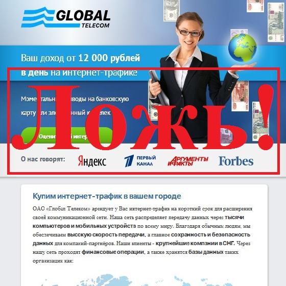 Небылицы о продаже интернет-трафика. Отзывы о Global Telecom