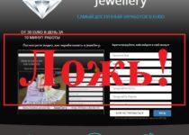 От 30 евро в день за просмотр рекламы ювелирных изделий. Отзывы о Jewellery