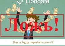 Большие деньги за пребывание в Интернете. Отзывы о Liongate