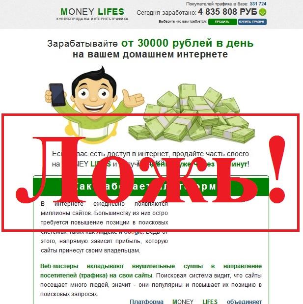 Фантастические деньги за интернет-трафик. Отзывы о MONEY LIFES