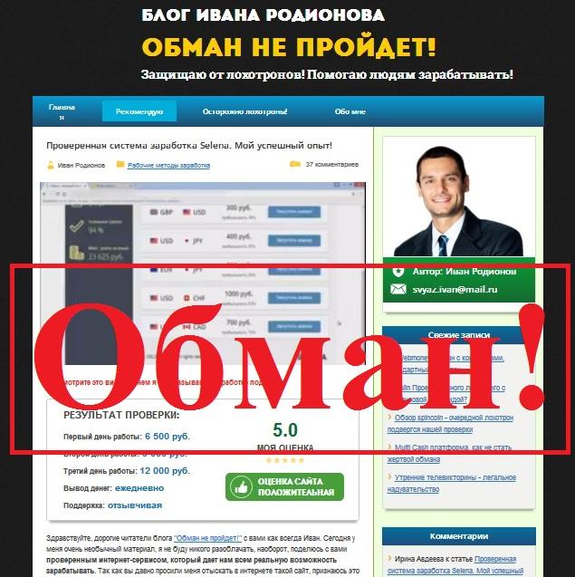 Иван Родионов: «Защитник» от мошенников. Отзывы о проекте «Обман не пройдет»