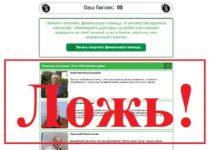 Финансовая помощь от гигантов за 95 рублей. Отзывы о People-helps.ru