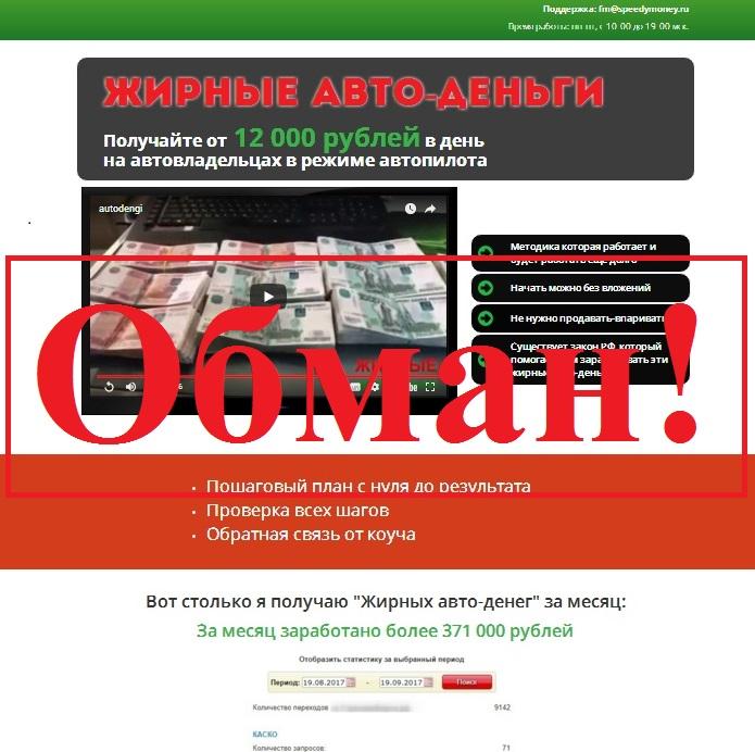 Ни совести, ни чести, ни ума: курс от Алексея Фадеева. Отзывы о проекте «Жирные авто-деньги»