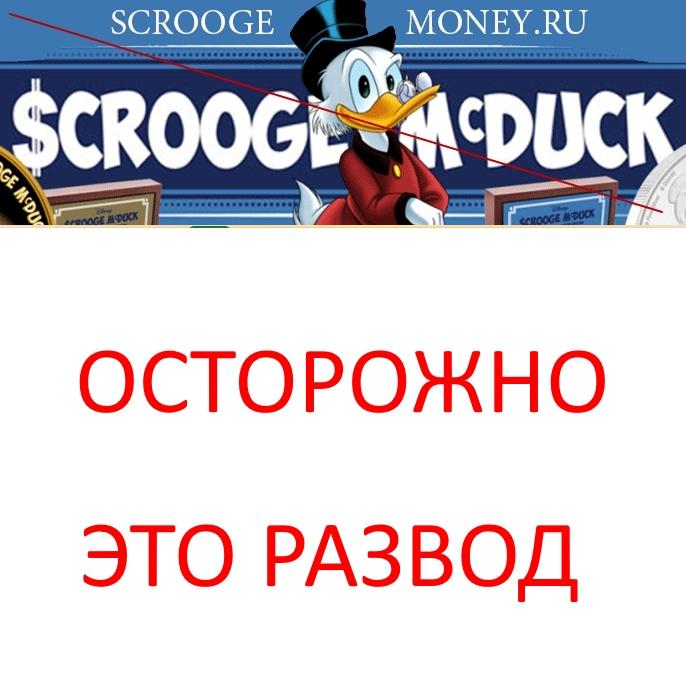 Scrooge-money — отзывы об экономической игре с выводом денег