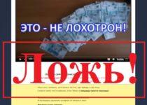 Программный обман от Марии Захаровой. Отзывы об Auto-Деньги