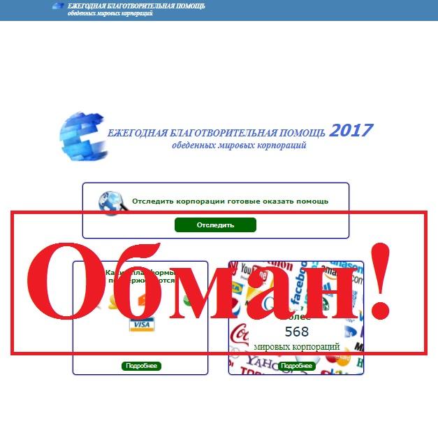 Благотворительность 2017 или «деньги на бочку». Отзывы о combaktransaction.ru