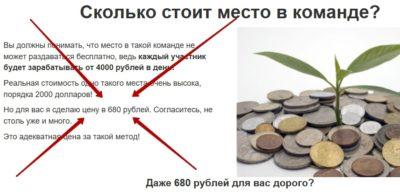 Команда Алены Кузнецовой - отзывы о сайте мошенницы