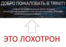Отзывы о сообществе профессиональных крипто-брокеров Trinity