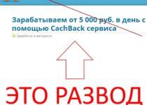 SEO БЛОГ   E4SEO.RU и заработок через CashBack сервис — отзывы о лохотроне