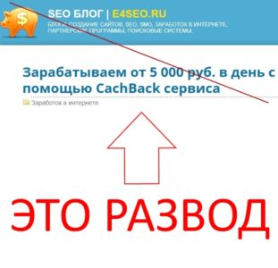 блог seo интернет заработок