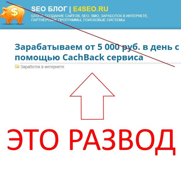 SEO БЛОГ | E4SEO.RU и заработок через CashBack сервис — отзывы о лохотроне