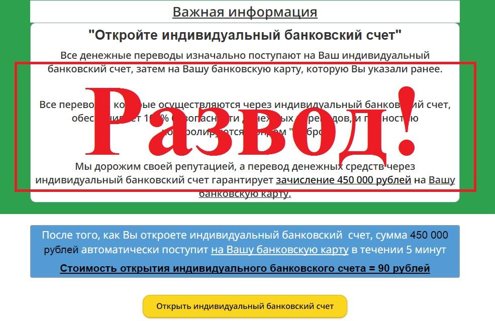 Благотворительный фонд Михаила Степанца, отнимающий деньги. Отзывы о фонде «Добро»