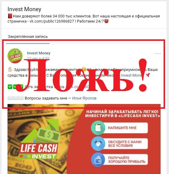 Инвестируем в никуда, или помогаем мошеннику хорошо жить. Отзывы о Bet Invest или Invest Money