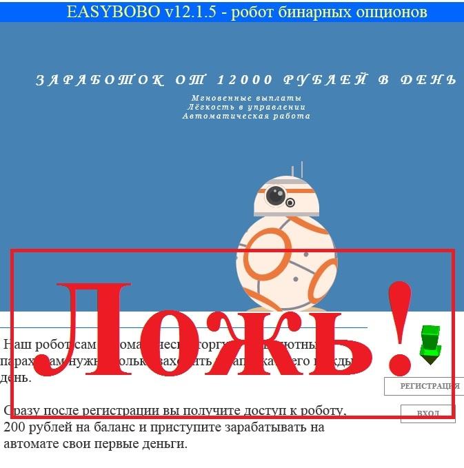 Имитация торга несуществующими бинарными опционами. Отзывы о robinar.ru