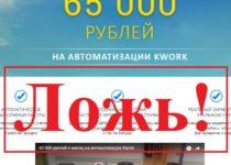 Как заработать 65 000 рублей в месяц на сервисе KWORK? Отзывы о методе Максима Нестерчука