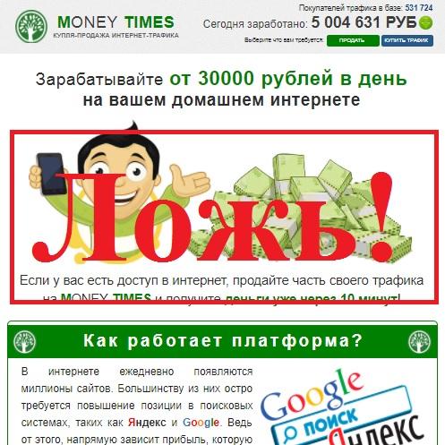 Миллионы за трафик – обман в сети. Отзывы о MONEY TIMES