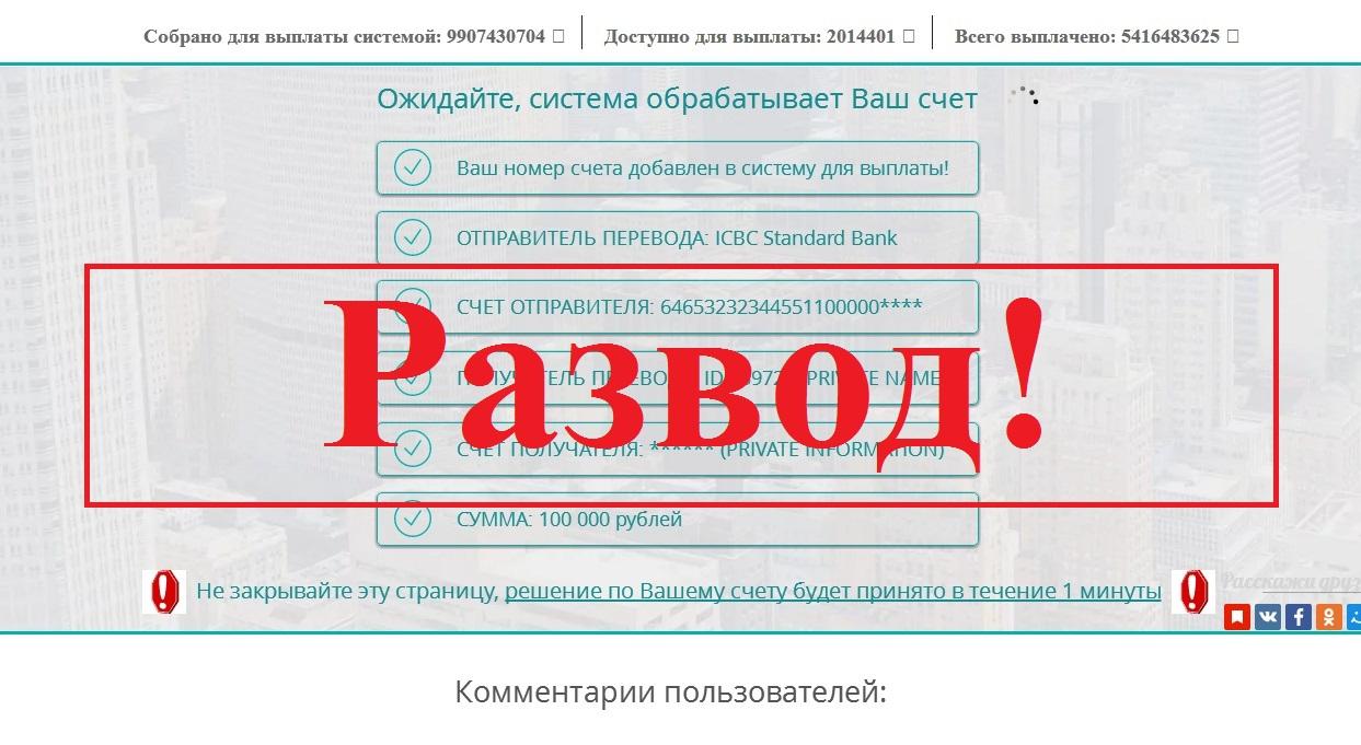 «А мне всё мало»: два лохотрона на одном домене. Отзывы о https://www.hope-found.ru