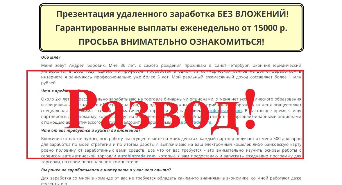 Андрей боровик бинарные опционы самая лучшая стратегия для бинарных опционов