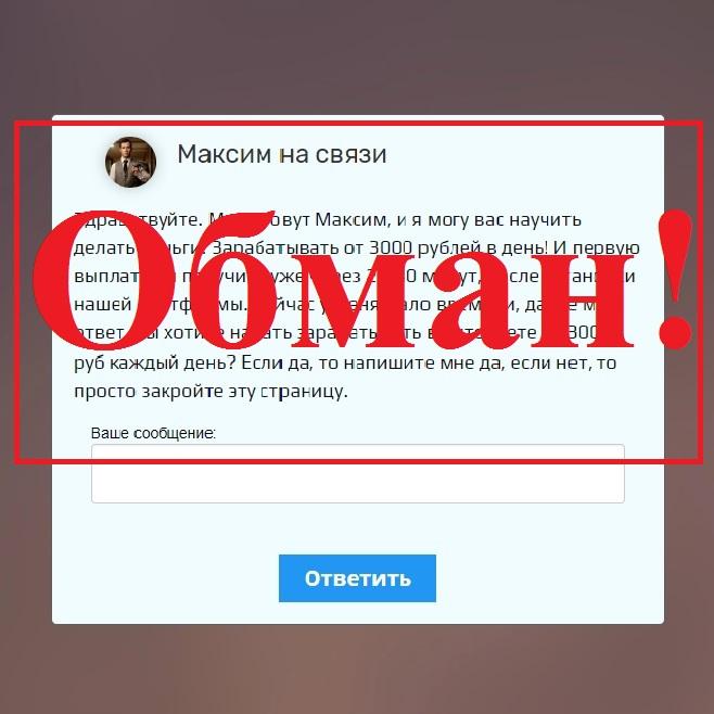 Выгодный обмен – 3 000 рублей за 40 рублей. Отзывы о Onlifecah.ru