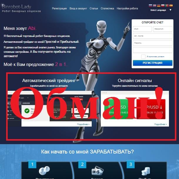 Коварный робот бинарных опционов Abi. Отзывы о binrobot-lady.ru