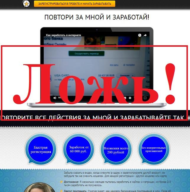 Отдать 200 рублей за 60 000 и остаться ни с чем. Отзывы о WorldWide