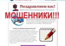 Разоблачение, международная акция счастливый IP! Отзывы о лохотроне
