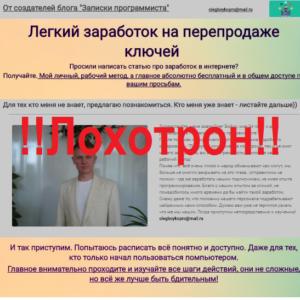 Форекс лохотрон неправда ложб обман дисциплина forex