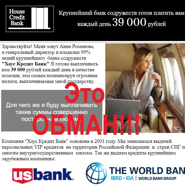 HOUSE CREDIT BANK – очередной мошенник. Отзывы о курсе.