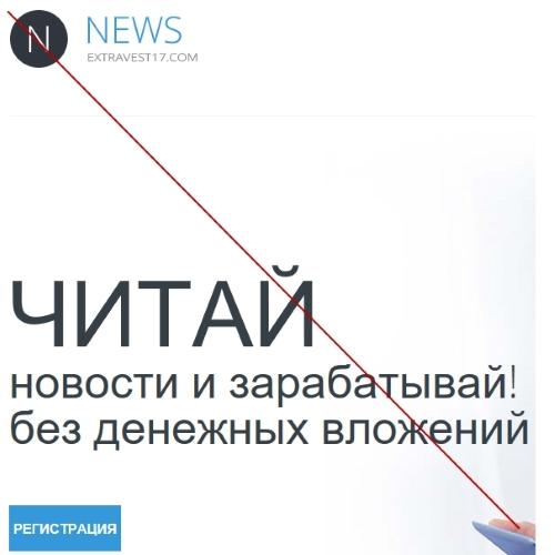 NEWS Extravest 17 – читай новости и зарабатывай без вложений. Отзывы