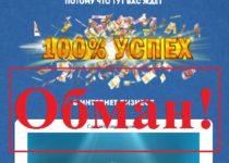 100% успех в обмане пользователей Сергея Камардина. Отзывы о 100-yspex.ru