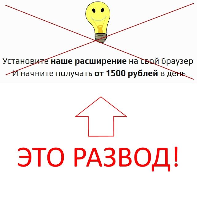 ОАО «Расширение Браузер Плюс» — отзывы о лохотроне