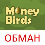 Money Birds – отзывы об онлайн-игре на деньги