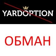 Yardoption — отзывы о бирже для торговли бинарными опционами