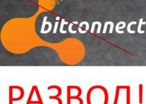 Отзывы о платформе по покупке биткоинов BitConnect