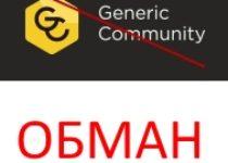Международное краудфандинговое сообщество Generic Community. Отзывы