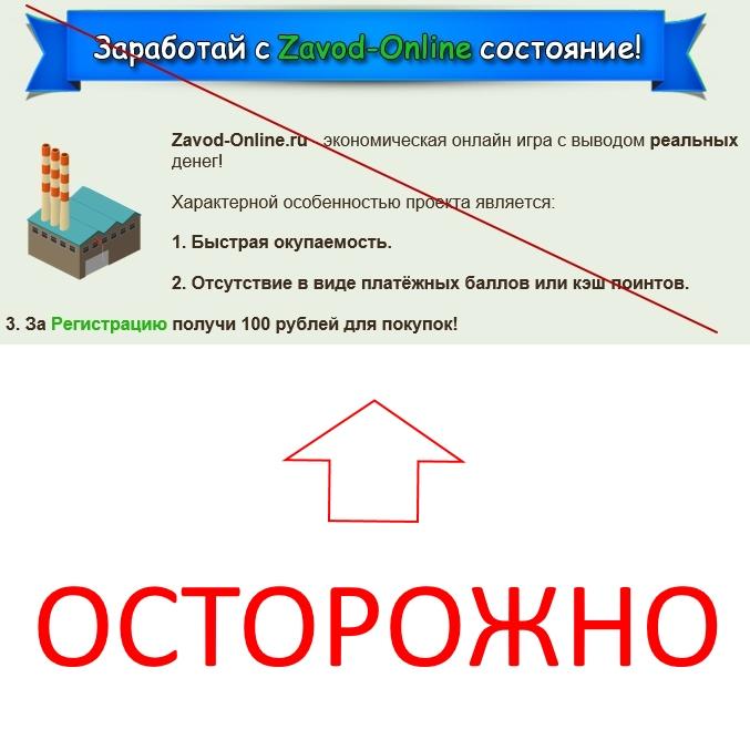 Zavod-Online — отзывы об экономической онлайн игре с выводом реальных денег!
