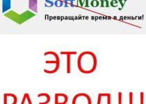 Отзывы о Soft Money