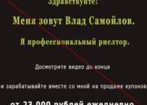Отзывы о блоге Влада Самойлова и его разводе на скидочных купонах на недвижимость