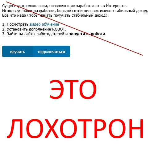 Проект ROBOT — отзывы о мошенническом сайте