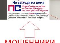 Отзывы о международной компании «Почта Сервис»