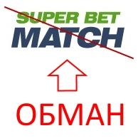 Supermatch-bet — отзывы о мошеннической букмекерской конторе