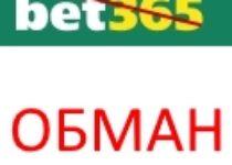 Отзывы о Mobile.bet365 – букмекерской конторе