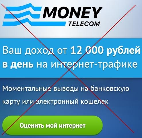 Money Telecom – ваш доход от 12 000 рублей в день на интернет-трафике. Отзывы о банальном лохотроне