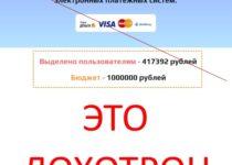 Мы выделяем денежные средства от 5000-70000 рублей для пользователей. Отзывы о лохотроне