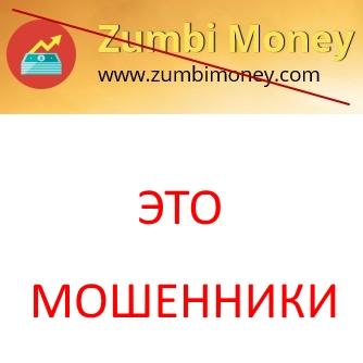 Zumbi Money – отзывы о пассивном доходе по вкладам в инвестиционной компании