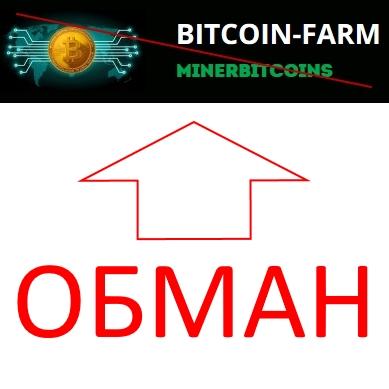 Bitcoin-Farm – лохотронский автоматический заработок на Bitcoin ферме. Отзывы о баснословном заработке