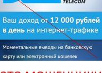 INTERNET TELECOM – ваш доход от 12 000 рублей в день на интернет-трафике. Отзывы