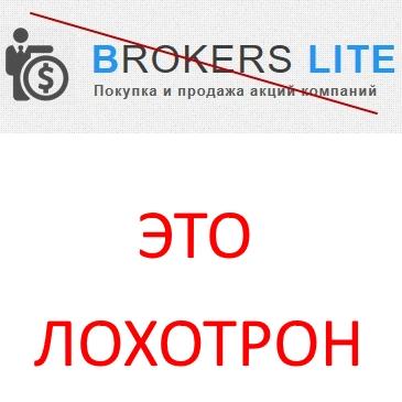 BROKERS LITE — отзывы о лохотронском сайте по покупке и продаже акций компаний