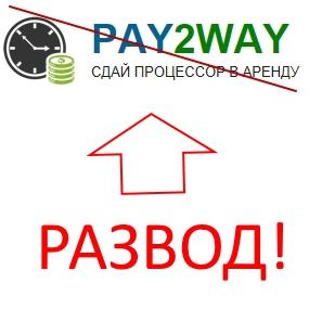 PAY2WAY – сдай процессор в аренду. Отзывы
