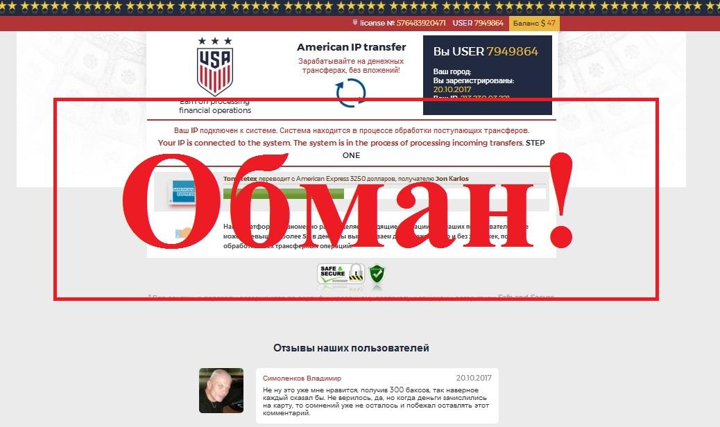 От 250 долларов в день за 90 рублей. Отзывы о проекте American IP Transfer